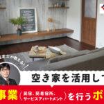 宿泊事業(民宿、簡易宿所、サービスアパートメント) 空き家を活用して宿泊事業を行うポイント