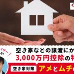 空き家などの譲渡にかかる3,000万円控除の特例